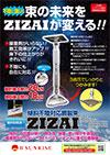 傾斜不陸対応鋼製束ZIZAI
