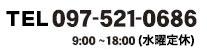 TEL:097-521-0686